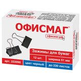 Зажимы для бумаг ОФИСМАГ, КОМПЛЕКТ 12 шт., 51 мм, на 230 листов, черные, картонная коробка, 222090