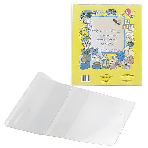 Обложки ПВХ для учебника, комплект 15 шт., универсальные, прозрачные, 110 мкм, 232х450 мм, 15.13