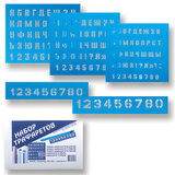 Трафареты букв и цифр, набор 5 шт. (размер букв: 10, 15, 20 мм, размер цифр: 15, 25 мм)
