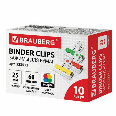 Зажимы-бульдоги для бумаг BRAUBERG, КОМПЛЕКТ 10 шт., 25 мм, на 60 листов, картонная коробка, 223512