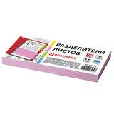 Разделители листов (полосы 240х105 мм) картонные, КОМПЛЕКТ 100 штук, розовые, BRAUBERG, 223974