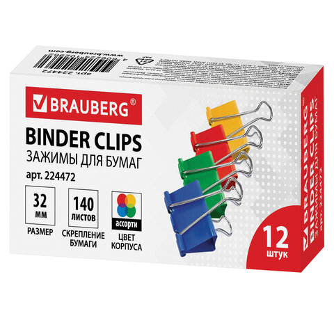 Зажимы для бумаг BRAUBERG, КОМПЛЕКТ 12 шт., 32 мм, на 140 листов, цветные, картонная коробка, 224472