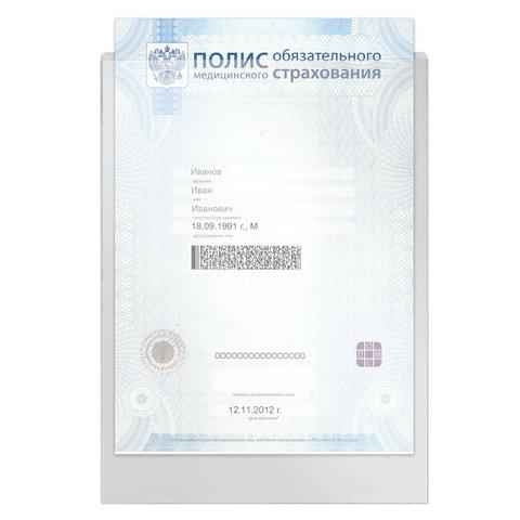 Папка-файл для медицинского полиса, 223х158 мм, без отверстий, ПВХ 120 мкм,