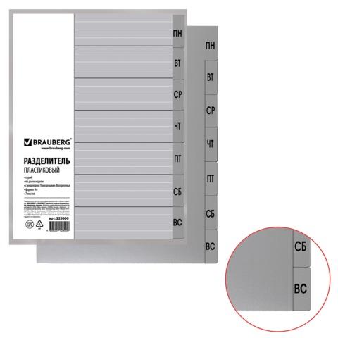 Разделитель пластиковый BRAUBERG, А4, 7 листов, по дням Пнд-Вск, оглавление, серый, РОССИЯ, 225600