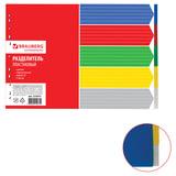 Разделитель пластиковый BRAUBERG, А3, 5 листов, без индексации, горизонтальный, цветной, Россия, 225631