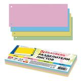 Разделители листов (полосы 240х105 мм) картонные, КОМПЛЕКТ 100 штук, ассорти, BRAUBERG, 225967