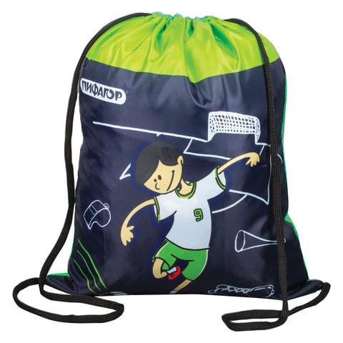 Сумка для обуви ПИФАГОР для начальной школы, мальчик, Футболист, зеленая 42*34 см, 226634