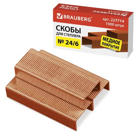Скобы для степлера BRAUBERG, №24/6, 1000 штук, медное покрытие, до 20 листов, 227714