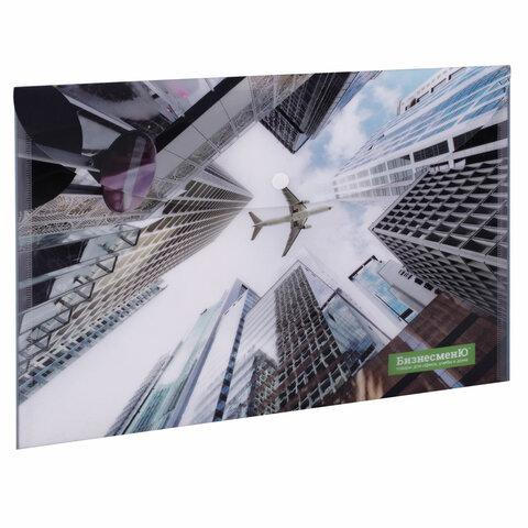 Папка-конверт с кнопкой БИЗНЕСМЕНЮ, А4, 160 мкм, до 100 листов, цветная печать, 228055