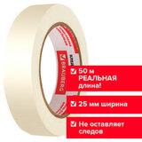 Клейкая лента малярная креппированная 25 мм х 50 м (реальная длина!), профессиональная, BRAUBERG, 228086