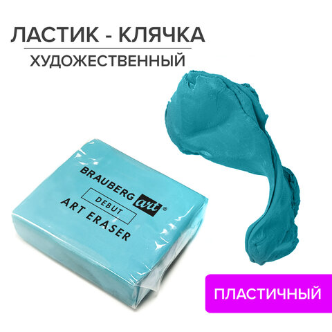 Ластик-клячка художественный BRAUBERG ART