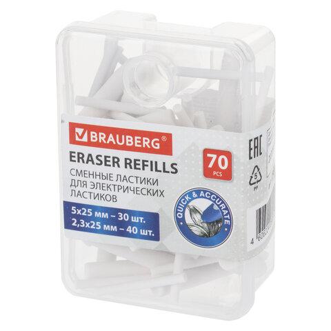 Ластик сменный для электрического ластика BRAUBERG, 70 штук, размеры 5х25 мм/2,3х25 мм, 229611