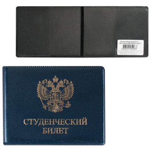 Обложка для студенческого билета, 110х85 мм, ПВХ, глянец, цвет ассорти, ОД 6-05