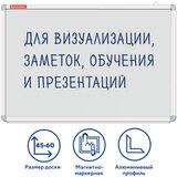 Доска магнитно-маркерная 45х60 см, улучшенная алюминиевая рамка, ГАРАНТИЯ 10 ЛЕТ, BRAUBERG Premium, 231713
