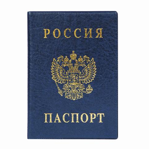 Обложка для паспорта с гербом, ПВХ, печать золотом, синяя, ДПС, 2203.В-101