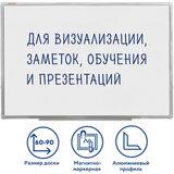 Доска магнитно-маркерная 60х90 см, алюминиевая рамка, ГАРАНТИЯ 10 ЛЕТ, РОССИЯ, BRAUBERG Стандарт, 235521