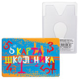 """Обложка-карман для карточек, пропусков, ПВХ, """"Школьник"""", 65х95 мм, ДПС, 2802.ЯК.ШК"""