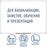 Доска магнитно-маркерная 45х60 см, ПВХ рамка, ГАРАНТИЯ 10 ЛЕТ, РОССИЯ, STAFF, 236157