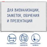 Доска магнитно-маркерная (80х100 см), алюминиевая рамка, ГАРАНТИЯ 10 ЛЕТ, РОССИЯ, BRAUBERG Стандарт, 236896