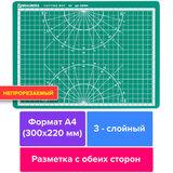 Коврик (мат) для резки BRAUBERG, 3-слойный, А4 (300х220 мм), двусторонний, толщина 3 мм, зеленый, 236905