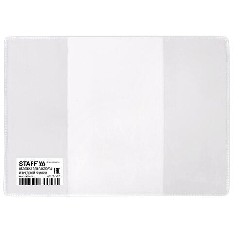 Обложка для паспорта и трудовой книжки, 90х125 мм, ПВХ, прозрачная, STAFF, 237582