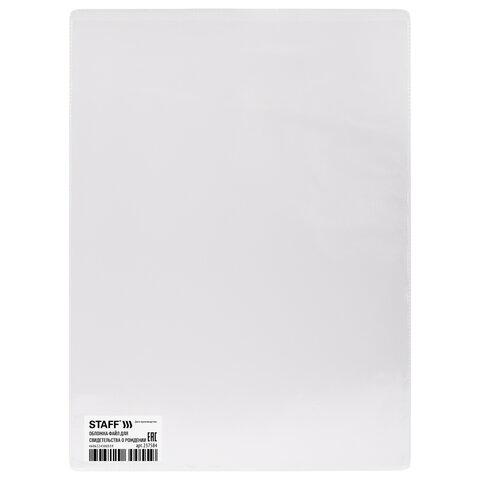 Обложка-файл для свидетельства о рождении, 190х260 мм, ПВХ, прозрачная, STAFF, 237584