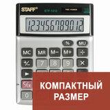 Калькулятор настольный металлический STAFF STF-1212, КОМПАКТНЫЙ (140х105 мм), 12 разрядов, двойное питание, 250118