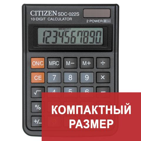 Калькулятор настольный CITIZEN SDC-022SR, КОМПАКТНЫЙ (127х88 мм), 10 разрядов, двойное питание