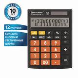 Калькулятор настольный BRAUBERG ULTRA COLOR-12-BKRG (192x143 мм), 12 разрядов, двойное питание, ЧЕРНО-ОРАНЖЕВЫЙ, 250499