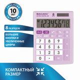 Калькулятор настольный BRAUBERG ULTRA PASTEL-08-PR, КОМПАКТНЫЙ (154x115 мм), 8 разрядов, двойное питание, СИРЕНЕВЫЙ, 250516