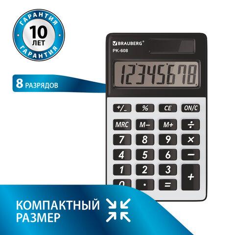 Калькулятор карманный BRAUBERG PK-608 (107x64 мм), 8 разрядов, двойное питание, СЕРЕБРИСТЫЙ, 250518