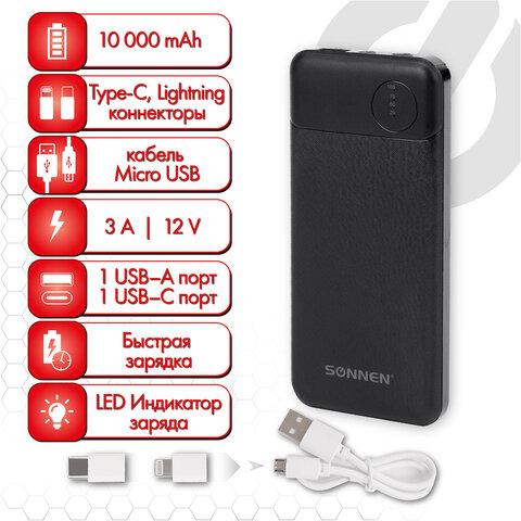 Аккумулятор внешний 10000 mAh SONNEN POWERBANK K701PD БЫСТРАЯ ЗАРЯДКА, 2USB, литий-полимер, 263031