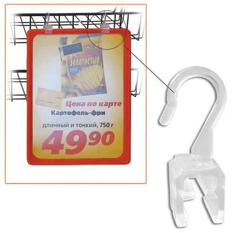 Держатель-крючок, для подвешивания рамки POS, прозрачный, 290273