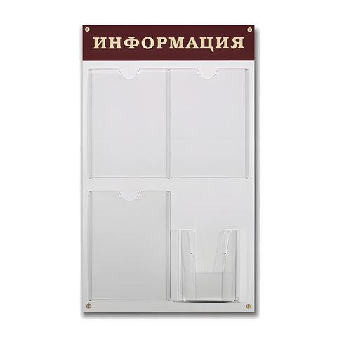 "Доска-стенд ""Информация"", 48х80 см, 3 плоских кармана А4 + объемный карман А5, 915"