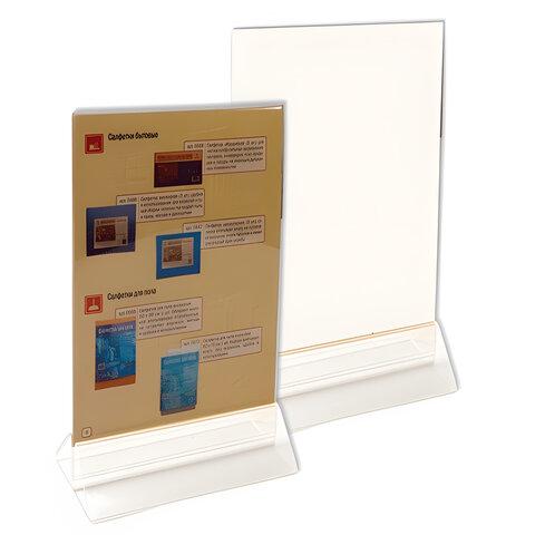 Подставка настольная для рекламных материалов МАЛОГО ФОРМАТА (148х210 мм), А5, двусторонняя, №190