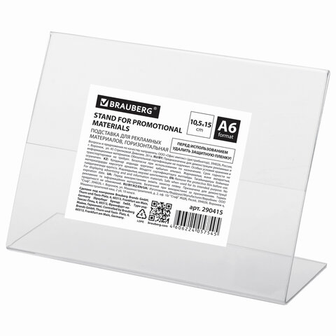 Подставка настольная для рекламных материалов ГОРИЗОНТАЛЬНАЯ (105х150 мм), А6, односторонняя, BRAUBERG, 290415