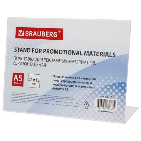 Подставка для рекламных материалов МАЛОГО ФОРМАТА (210х150 мм), А5, односторонняя, горизонтальная, BRAUBERG, 290417