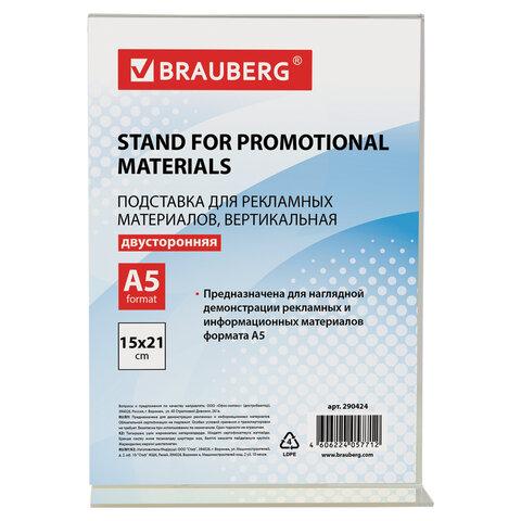 Подставка настольная для рекламных материалов МАЛОГО ФОРМАТА (150х210 мм), А5, двусторонняя, вертикальная, BRAUBERG, 290424