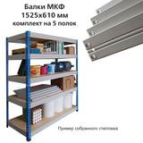 Балки МКФ (ш1525хг610 мм), КОМПЛЕКТ на 5 полок для грузового стеллажа, цвет серый