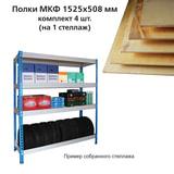 Полки МКФ (ш1525хг508 мм), КОМПЛЕКТ 4 шт. для грузового стеллажа, материал фанера