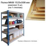Полки МКФ (ш1525хг508 мм), КОМПЛЕКТ 5 шт. для грузового стеллажа, материал фанера