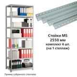 Стойки MS (2550 мм), КОМПЛЕКТ 4 шт. для металлического стеллажа, цвет серый