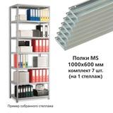 Полки MS (ш1000хг600 мм), КОМПЛЕКТ 7 шт. для металлического стеллажа, фурнитура в комплекте