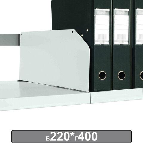 Разделитель к металлическому стеллажу, 400х220 мм, КОМПЛЕКТ 20 шт., К24199510403
