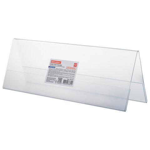 Подставка настольная для презентаций информационная 300х100 мм (домик) двусторонняя, в защитной пленке, BRAUBERG, 291251