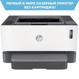 Принтер лазерный HP Neverstop Laser 1000w, А4, 20 стр./мин, 20000 стр./мес, Wi-Fi, СНПТ, 4RY23A