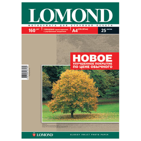 Фотобумага LOMOND для струйной печати, А4, 160 г/м<sup>2</sup>, 25 л., односторонняя, глянцевая, 0102079