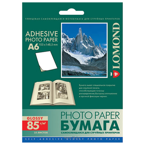 Фотобумага LOMOND самоклеящаяся для струйной печати, 105х148,5 см, 85 г/м<sup>2</sup>, 25 л., глянцевая, 2413003