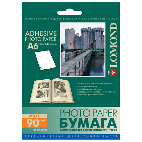 Фотобумага LOMOND для струйной печати, А6, 90 г/м<sup>2</sup>, 25 л., самоклеящаяся, матовая, 10х15 см, 2213003