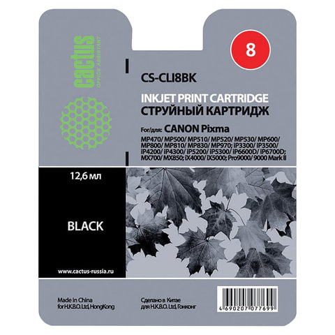 Картридж струйный CANON (CLI-8Bk) Pixma iP4200/4300/4500/5200/5300, черный, CACTUS совместимый, CS-CLI8BK